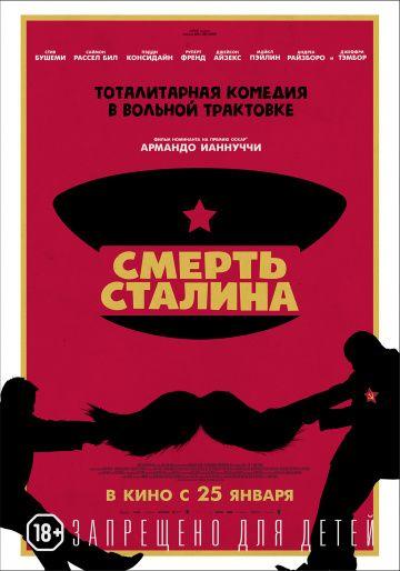 Кинофильм Смерть Сталина скачать