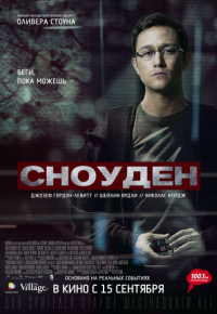 Кинофильм Сноуден скачать
