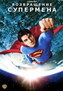 Кинофильм Возвращение Супермена скачать