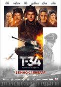 Кинофильм Т-34 скачать