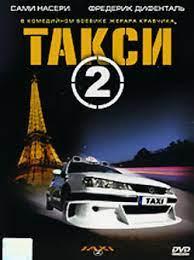 Кинофильм Такси 2 скачать