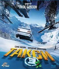 Кинофильм Такси 3 скачать