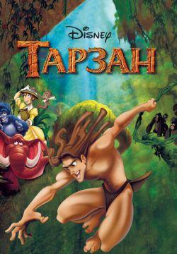 Полнометражный мультик Тарзан скачать