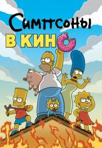 Полнометражный мультик Симпсоны в кино скачать