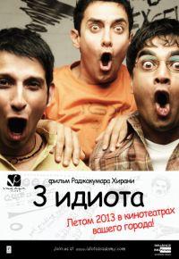 Кинофильм Три идиота скачать