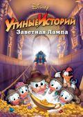 Полнометражный мультик Утиные истории: Заветная лампа скачать