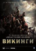 Кинофильм Викинги против пришельцев скачать