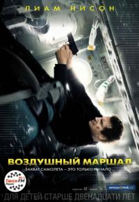 Кинофильм Воздушный маршал скачать