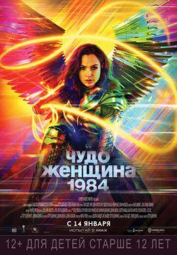 Кинофильм Чудо-женщина: 1984 скачать