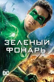 Кинофильм Зеленый Фонарь скачать