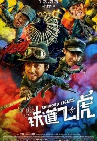 Кинофильм Железнодорожные тигры скачать