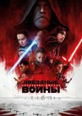 Кинофильм Звёздные войны: Последние джедаи скачать