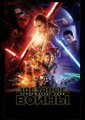 Кинофильм Звёздные войны: Пробуждение силы скачать
