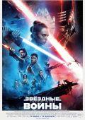 Кинофильм Звёздные войны: Скайуокер. Восход скачать