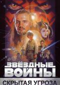 Кинофильм Звёздные войны: Эпизод 1 – Скрытая угроза скачать